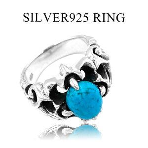 送料無料 シルバー925 メンズ リング レディース リング ターコイズ 天然石 パワーストーン SILVER 925 ごつめ アクセサリー シンプル ハンドメイド ターコイズリング 21号 925刻印 指輪 石 インデ