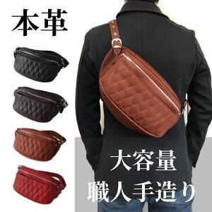 送料無料 ボディバッグ メンズ 本革 大容量 ウエストポーチ キルティング レザーバッグ 革 斜めがけバッグ ワンショルダーバッグ 鞄 レディース ダイヤキルティング ショルダーバッグ かっ
