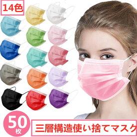 Dressystar 15色マスク 50枚 マスク 成人 使い捨てマスク 不織布3層式 通勤 大人 ピンク ラベンダー グリーン イエロー 花粉症対策 男女兼用 防護 花粉症 ほこり ウイルス 外出 高密度フィルター