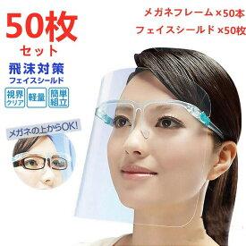 Dressystar 50セット フェイスシールド 眼鏡型 メガネ式 フェイスガード くもり止め 超軽量 高透明 保護 衛生 飛沫防止 透明マスク 曇り止め 防護マスク スプラッシュシールド フェイスカバー マスク併用 軽い