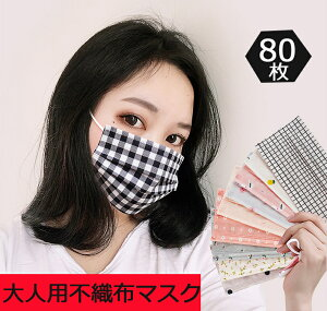 Dressystar 16色 不織布マスク カラー チェック柄 カワイイ柄マスク 80枚マスク 成人用 使い捨てマスク チェック柄 不織布3層式 花柄 80枚セット mask 通勤 高密度フィルター 子供用 かわいい