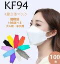【カラー指定可能】kf94 不織布マスク カラー 100枚入り 使い捨てマスク カラー 口紅がつかない 成人用マスク 立体型 …