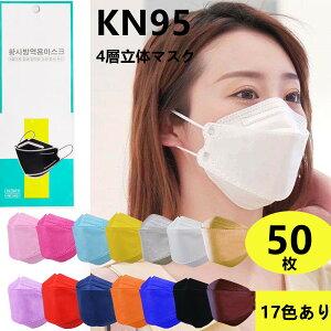 【薄いピンク追加】94 マスク カラー kn95 マスク 50枚入り 使い捨てマスク カラー 口紅がつかない 成人用マスク 立体型 ブラック ブルー ピンク フィルター 不織布マスク 3Dマスク フェイス