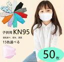 【スーパーセール!!最安】【薄いピンク追加】94 マスク カラー kn95 マスク カラー 50枚入り 使い捨てマスク カラー …