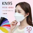 【血色・子供用サイズ追加】16色 94 マスク カラー kn95 マスク不織布マスク カラー 50枚入り 使い捨てマスク カラー …