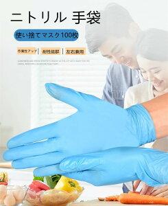 【在庫あり】 ニトリル手袋 100枚 衛生用 使い捨てゴム手袋 サイズ 青 粉なし 100枚 丈夫な使い捨て手袋 予防対策 左右兼用