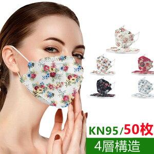 【9色追加/口紅つかない・気苦しくない】94 マスク カラー kn95 マスク 花柄 カラー 50枚入り 使い捨てマスク 花柄 口紅がつかない 花柄 ローズ柄 成人用マスク 立体型 可愛い 不織布マスク 3D