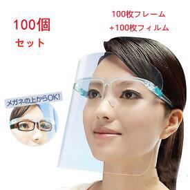 【スーパーセール!!最安】Dressystar フェイスシールド 100枚セット メガネ式 透明 フェイスガード 目立たない メガネタイプ 飛沫防止 プラスチックマスク 透明マスク 曇り止め 防護マスク スプラッシュシールド フェイスカバー マスク併用 軽い