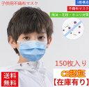 【4月6日10時までに 10999円】【在庫有り】5-7日以内に発送 送料無料 マスク 子供用 使い捨てマスク 不織布3層式 ウイルス対策 花粉症対策 150枚セット 3D立体加工 mask ライトブ