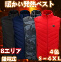 電熱ベスト 加熱ベスト ヒートジャケット 8つ内蔵加熱タブレット 電熱ジャケット 超軽量 USB充電式  3段温度調整 保…