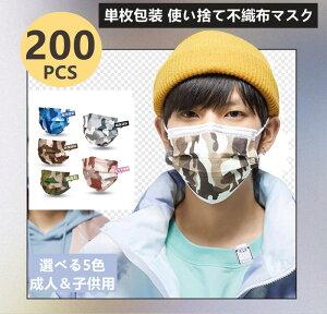 \スーパーセール限定激安値!/【送料無料】マスク 200枚マスク 使い捨てマスク 成人用 子供用メンズ ファッションマスク カッコイイ 不織布マスク 男性用 不織布3層式 3D立体加工 mask 通勤