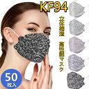 【上品レース柄・KF94マスク!★通気・息苦しくない】韓国KF94マスク 送料無料 50枚セット 個包装 カラーマスク 女性…