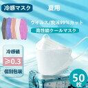 \Q-MAX冷感値≧−3.2℃!日本繊維製品品質技術センター認証/【冷感不織布マスク 】高機能マスク 送料無料 50枚セッ…
