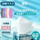 \Q-MAX冷感値≧−3.2℃!日本繊維製品品質技術センター認証/【冷感不織布マスク 】高機能マスク 送料無料 60枚セッ…