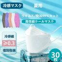 \Q-MAX冷感値≧−3.2℃!日本繊維製品品質技術センター認証/【冷感不織布マスク 】高機能マスク 送料無料 30枚セッ…