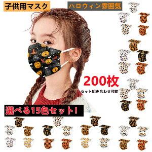 \スーパーセール限定激安値!/マスク 子供用 不織布マスク 200枚 ハロウィン 送料無料 使い捨てマスク 柄 こども 男の子 女の子 可愛いカボチャ柄 ウイルス対策用 感染症風邪対策 mask PM2.5