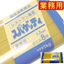 赤城食品 レストラン専用スパゲッティ 1.7mm 業務用1kg x 15個ケース販売 (パスタ)