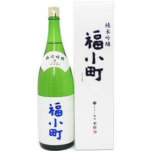 (単品)木村酒造「福小町純米吟醸」1.8L瓶(清酒)(日本酒)(秋田)