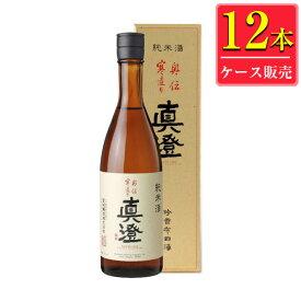 宮坂醸造 真澄 奥伝寒造り 純米酒 720ml瓶カートン x 12本ケース販売 (清酒) (日本酒) (長野)