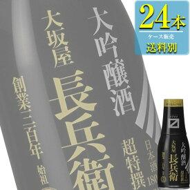 大関 超特撰 大坂屋 長兵衛 大吟醸 180ml ボトル缶 x 24本ケース販売 (清酒) (日本酒) (兵庫)