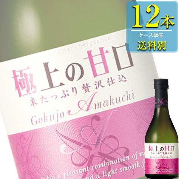 大関「極上の甘口」300ml瓶x12本ケース販売【清酒】【日本酒】【兵庫】