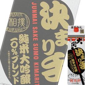 (単品) 大関 純米酒 決まり手 1.8Lパック (清酒) (日本酒) (兵庫)