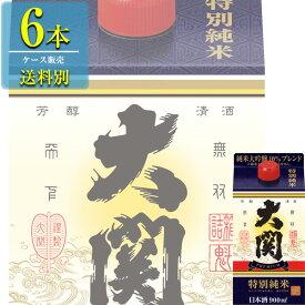 大関 プレミアム 特別純米 はこのさけ 900mlパック x 6本ケース販売 (清酒) (日本酒) (兵庫)