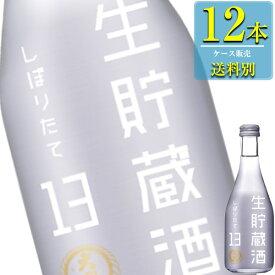 大関 生貯蔵酒 300ml瓶x12本ケース販売 (清酒) (日本酒) (兵庫)