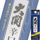 (単品) 大関 辛口 パック 1.8L (清酒) (日本酒) (兵庫)