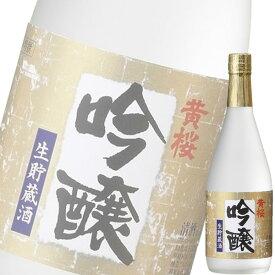 (単品) 黄桜 吟醸 生貯蔵酒 720ml瓶 (清酒) (日本酒) (京都)