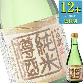 辰馬本家酒造 黒松白鹿 純米樽酒 300ml瓶 x 12本ケース販売 (清酒) (日本酒) (兵庫)