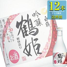 白鶴酒造 鶴姫 特撰吟醸 300ml瓶 x 12本ケース販売 (清酒) (日本酒) (兵庫)
