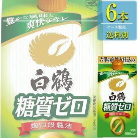 白鶴酒造 サケパック 糖質ゼロ 900mlパック x 6本ケース販売 (清酒) (日本酒) (兵庫)