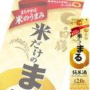白鶴酒造「サケパック 米だけのまる 純米酒」2Lパックx6本ケース販売【清酒】【日本酒】【兵庫】