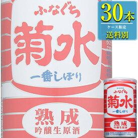 菊水 熟成ふなぐち 菊水一番しぼり 吟醸 200ml缶 x 30本入りケース販売 (清酒) (日本酒) (新潟)