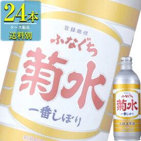 菊水 生原酒 ふなぐち菊水一番しぼり 500ml缶 x 24本ケース販売 (清酒) (日本酒) (新潟)