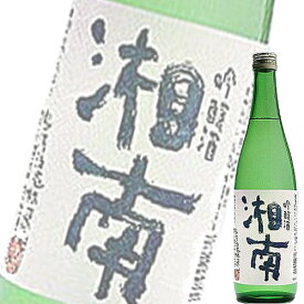 (単品) 熊澤酒造 湘南 吟醸酒 720ml瓶 (清酒) (日本酒) (神奈川)