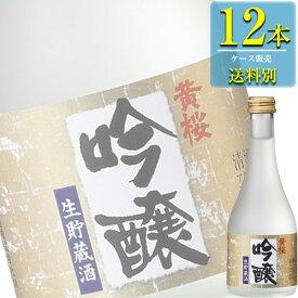 黄桜 吟醸 生貯蔵酒 300ml瓶 x 12本入りケース販売 (清酒) (日本酒) (京都)