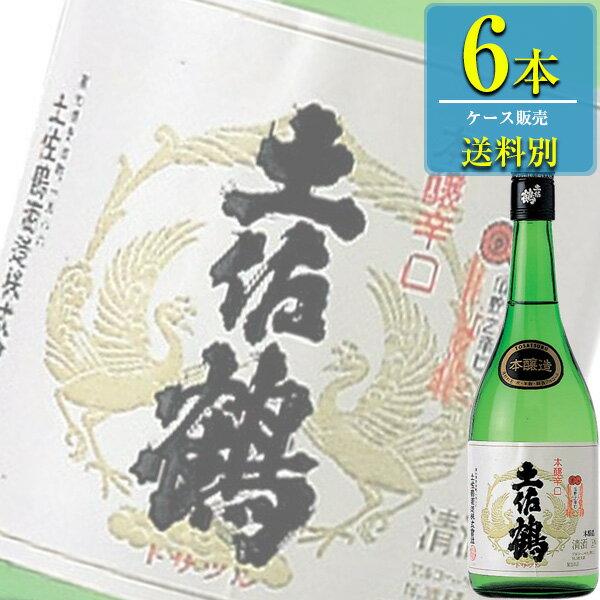 土佐鶴酒造 「本醸造酒 本醸辛口」720ml瓶x6本ケース販売 (清酒) (日本酒) (高知)