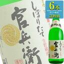 名城酒造 「官兵衛 しぼりたて 生貯蔵酒」1.8L瓶x6本ケース販売 (清酒) (日本酒) (兵庫)