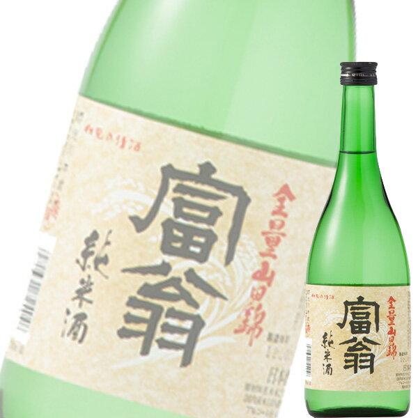 【単品】北川本家「富翁 山田錦 純米酒」720ml瓶【清酒】【日本酒】【京都】