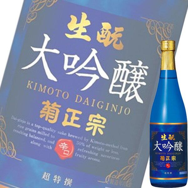 【単品】菊正宗「生もと大吟醸」720ml瓶【清酒】【日本酒】【兵庫】