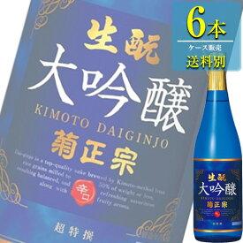 菊正宗 生もと大吟醸 720ml瓶 x 6本ケース販売 (清酒) (日本酒) (兵庫)