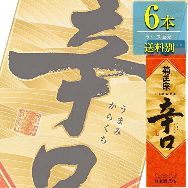 菊正宗「辛口」2Lパックx6本ケース販売【清酒】【日本酒】【兵庫】