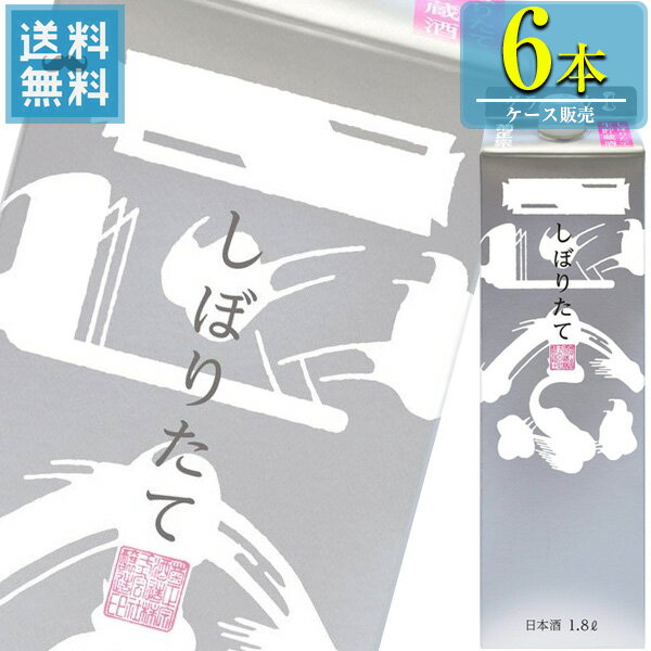 菊正宗「しぼりたて ギンパック」1.8Lx6本ケース販売【清酒】【日本酒】【兵庫】