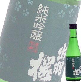 (単品) 出羽桜酒造 純米吟醸 深緑ラベル 300ml瓶 (清酒) (日本酒) (山形)