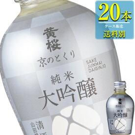 黄桜 京のとくり 純米大吟醸 180ml瓶x20本ケース販売 (清酒) (日本酒) (京都)