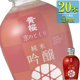 黄桜 京のとくり 純米吟醸 180ml瓶 x 20本ケース販売 (清酒) (日本酒) (京都)