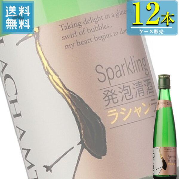鈴木酒造店 ラシャンテ 280ml瓶 x12本ケース販売 (スパークリング清酒) (日本酒) (秋田)