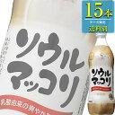 サントリー 「ソウルマッコリ」750mlペットx15本ケース販売 (韓国焼酎)